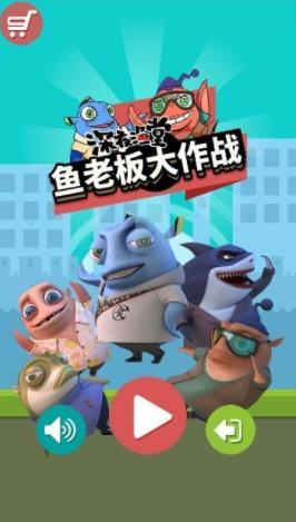 鱼老板大作战游戏官方最新版
