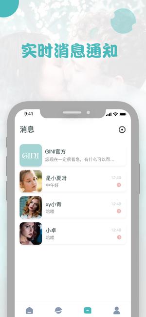 Gini社交软件有什么优势   Gini社交软件介绍
