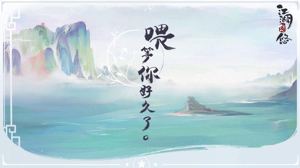 江湖悠悠银两铜钱内购版