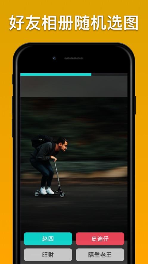 照片轮猜iOS特别版v1.0 iPhone版