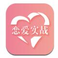 恋爱实战者精品版v1.0 稳定版v1.0 稳定版