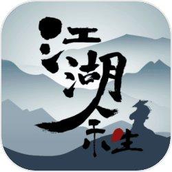 江湖余生无限行动体力银两版v1.0 独家版