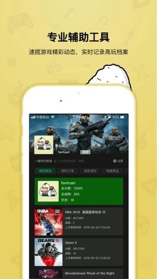 饭团游戏平台无广告版v1.0 官方最新版