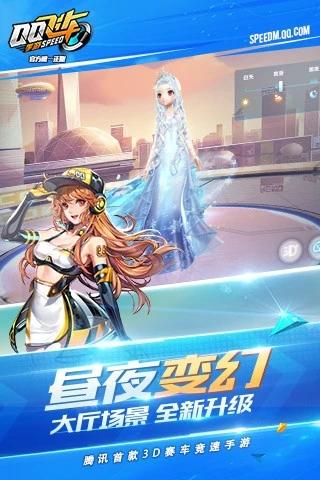 QQ飞车手游永久极品套装A车版v1.16 安卓版