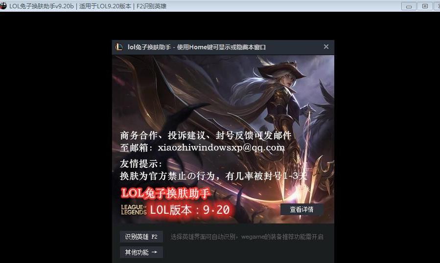 lol兔子换肤助手VIP版v9.22 最新版