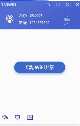 160WiFi2020官方版v4.3.8.16 免�M版