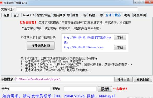 大圣文库下载器2020免激活卡密码版v1.43 电脑版