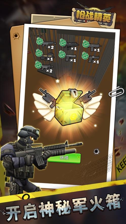 王牌火线战争iOS独家版v1.0 免费版