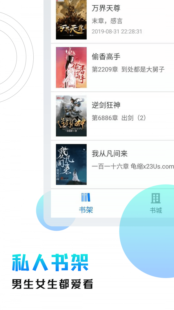 刷书神器VIP特权版v1.1 稳定版