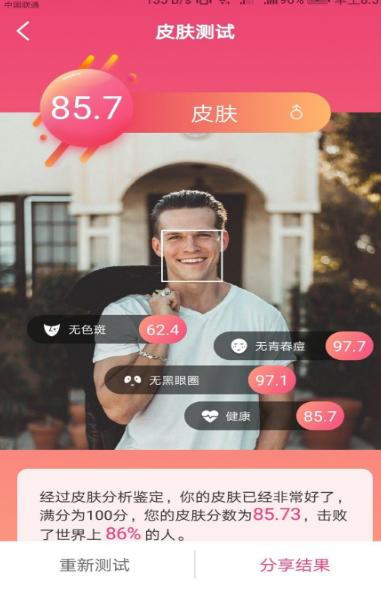 智能人脸测试打分软件v1.0 官方版
