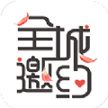 全城邀约app免付费版v1.0.0 安卓版