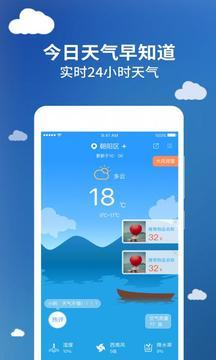 今日天气2020清爽版v2.1.0 国际版