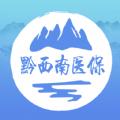 黔西南智慧医保官方推荐版v1.0.6  安卓版