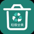 郑州市垃圾分类智能查询软件v1.0.1 免费版