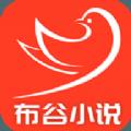 布谷小说APP免付费版v1.2.2 安卓版
