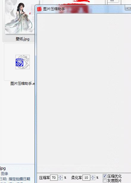 图片压缩助手免安装版v1.0 免费版
