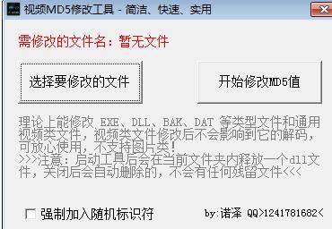视频MD5修改工具吾爱版v1.0 免费版