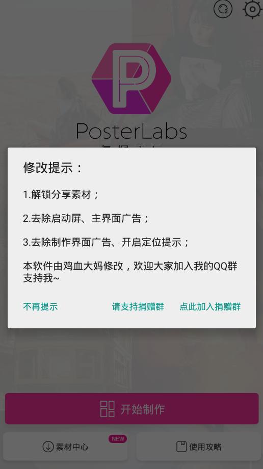 海报工厂拼图神器VIP高级版v3.2.2 去推荐版