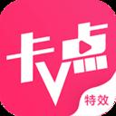 卡点特效视频剪辑VIP免登版v2.1.6 免付费版