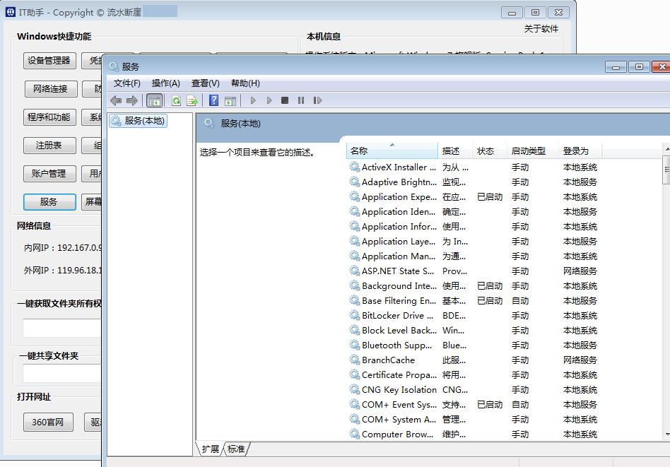 IT助手在�工具箱v1.0  可用版