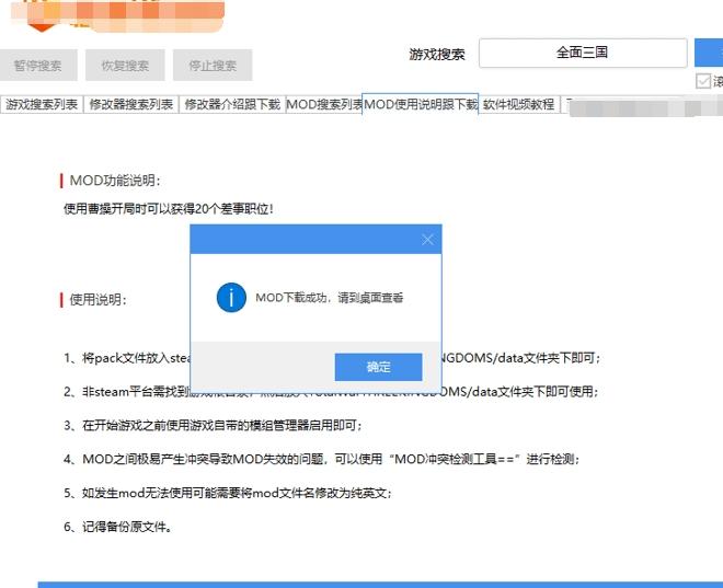 恒游修改器MOD下�d工具v1.0 最新版