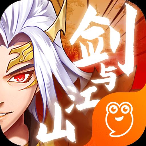 剑与江山内购修改版v3.4 礼包版