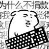 我是键盘侠手游内部纯净版v1.0 无广告版