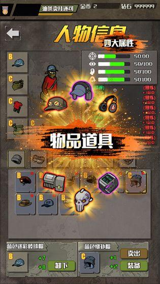 幸存者自由战士百人大战苹果版v1.0 免预约版