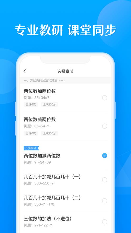 作业帮口算iOS版v1.0 iPhone独家版