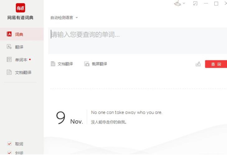 �W易有道�~典免付�M永久���T版v8.6.2 ��舭�