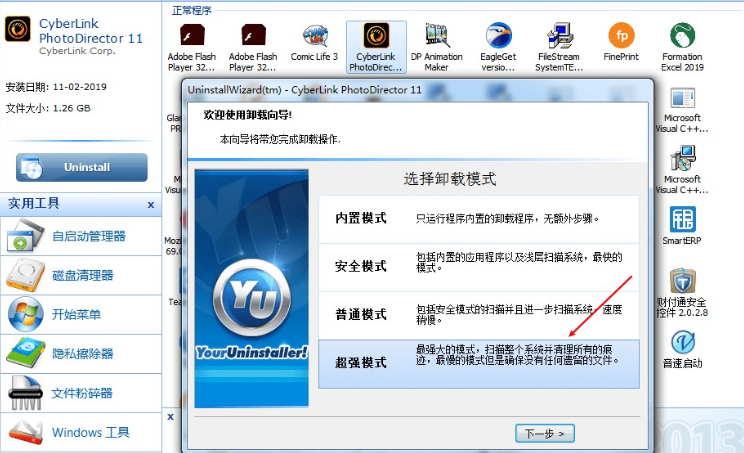 Your Uninstaller pro流氓软件卸载工具v7.5 专业版
