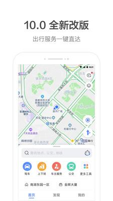 李佳琦高德地图官方语音包v10 全新版