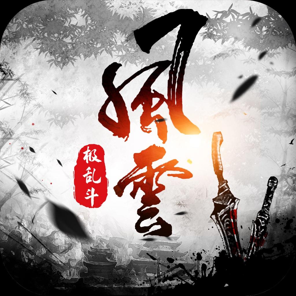 风云极乱斗iOS无限积分版v1.0 免费版