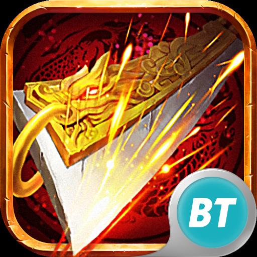 热战传奇无限版顶级战斗版V1.0 最新版