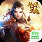 龙游三国无限战力版v1.56.0.0.48 最新版