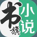书旗小说会员30天版v10.0  安卓版