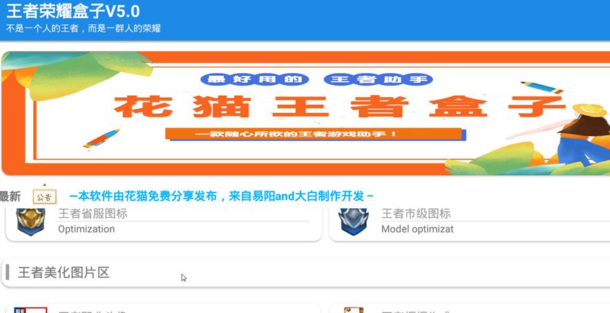 花猫王者盒子免注册版v5.0 独家版