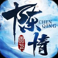 陈情天下无限装备版V4.8.1 送VIP版
