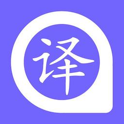 君君翻译免广告版v1.0 无需打字版v1.0 无需打字版