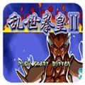 三国战纪乱世拳皇2破解版V4.5.6传奇版V4.5.6传奇版