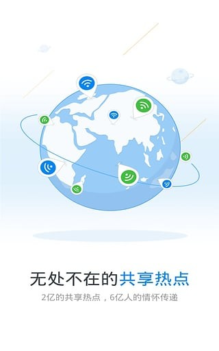 WiFi�f能�匙2020正式版V4.3.66 手�C版