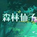 森林仙子捡钱助手v1.0 独家版