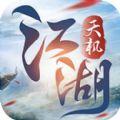 天机江湖手游破解版V4.8.1 免费版