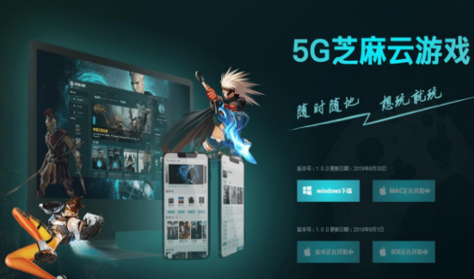 5G芝麻云游戏平台官方正式版v1.0 独家版