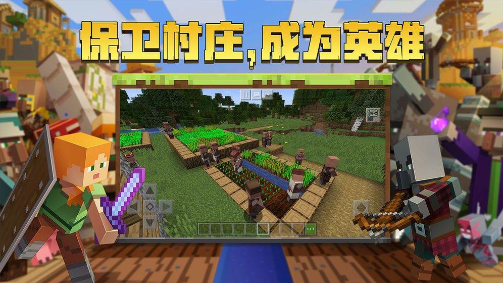 网易我的世界二周年村庄种子版v1.15 最新版