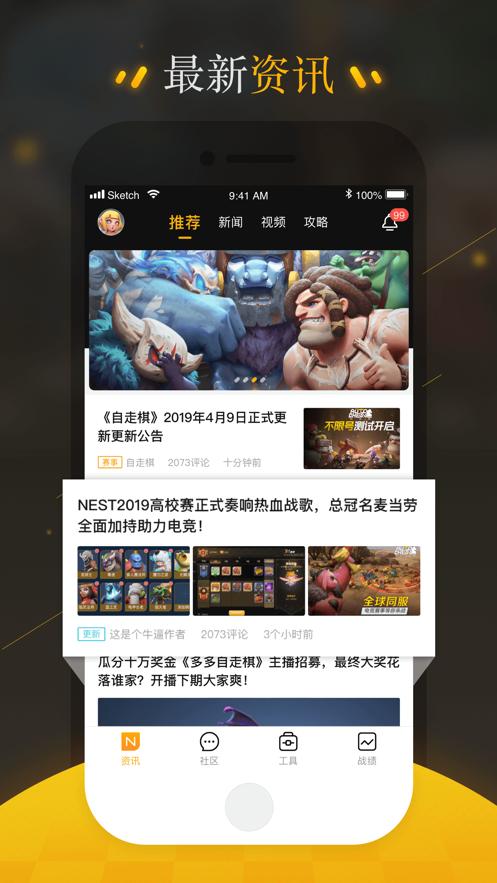 掌上自走棋iOS官方助手v1.0.3  iPhone免费版