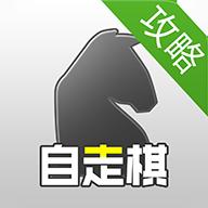 自走棋攻略盒子v1.2 最新版