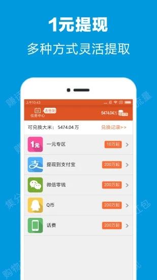 码字赚钱APP快速到账版v3.9.00 安卓版
