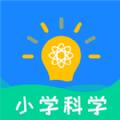 小学科学学习教育APP官网最新版V1.0.1 免费版