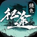 绿色征途手游九游uc版v106.0.0免费v106.0.0免费版